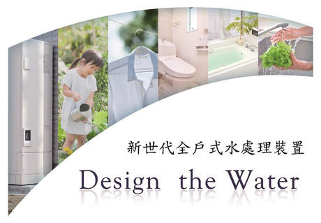 新世代全戶式水處理裝置