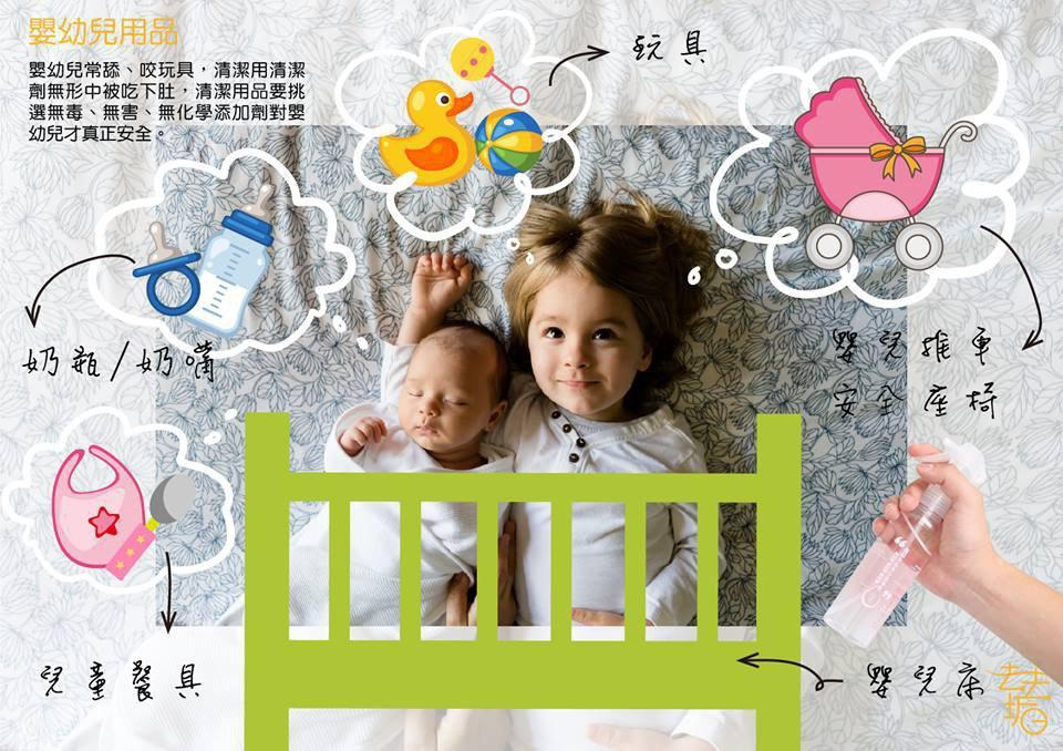 產品應用-嬰幼兒用品
